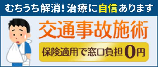 交通事故施術 保険適用で窓口負担0円