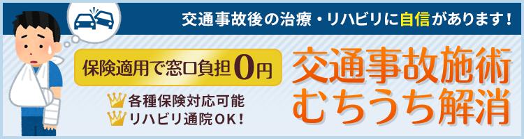交通事故施術 むちうち解消 保険適用で窓口負担0円
